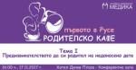 Да си родител на недоносено дете е темата на първото Родителско Кафе в Русе