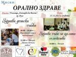 Мисия : ``Орално Здраве`` организират Българската асоциация на студентите по дентална медицина, съвместно с ЛК Сексагинта Приста